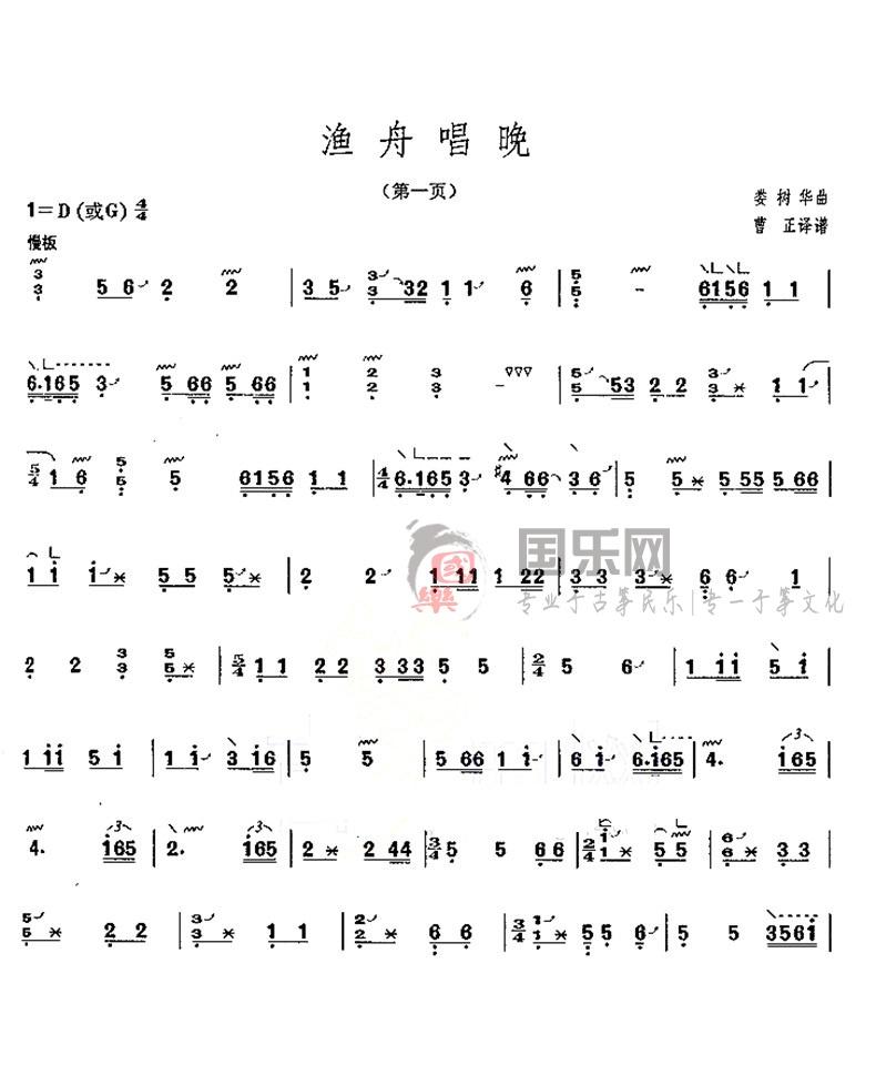 古筝考级曲谱(四级)《渔舟唱晚》
