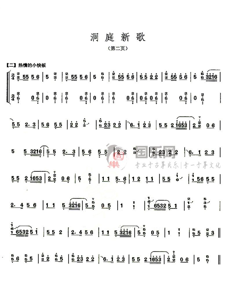 古筝考级曲谱(五级)《洞庭新歌》