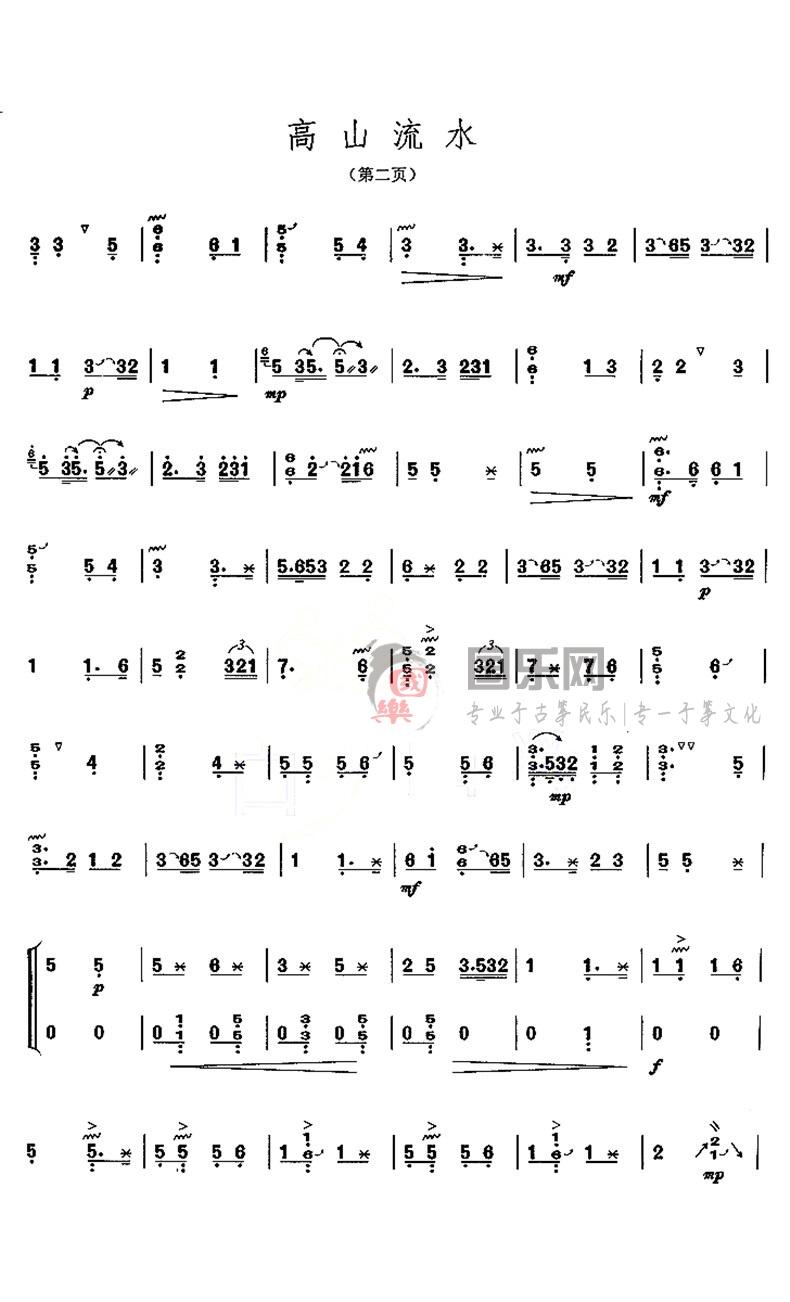 古筝考级曲谱(五级)《高山流水》