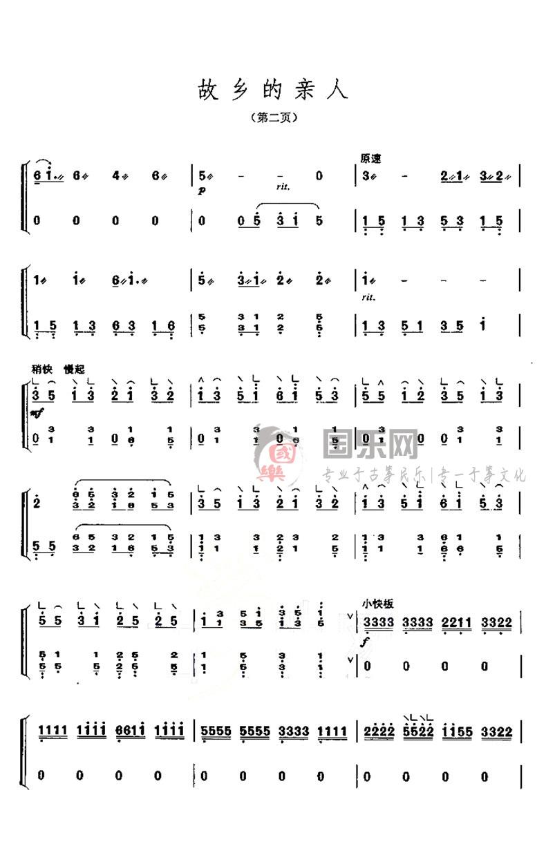 古筝考级曲谱(五级)《故乡的亲人》