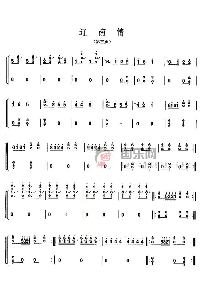 古筝考级曲谱(五级)《辽南情》