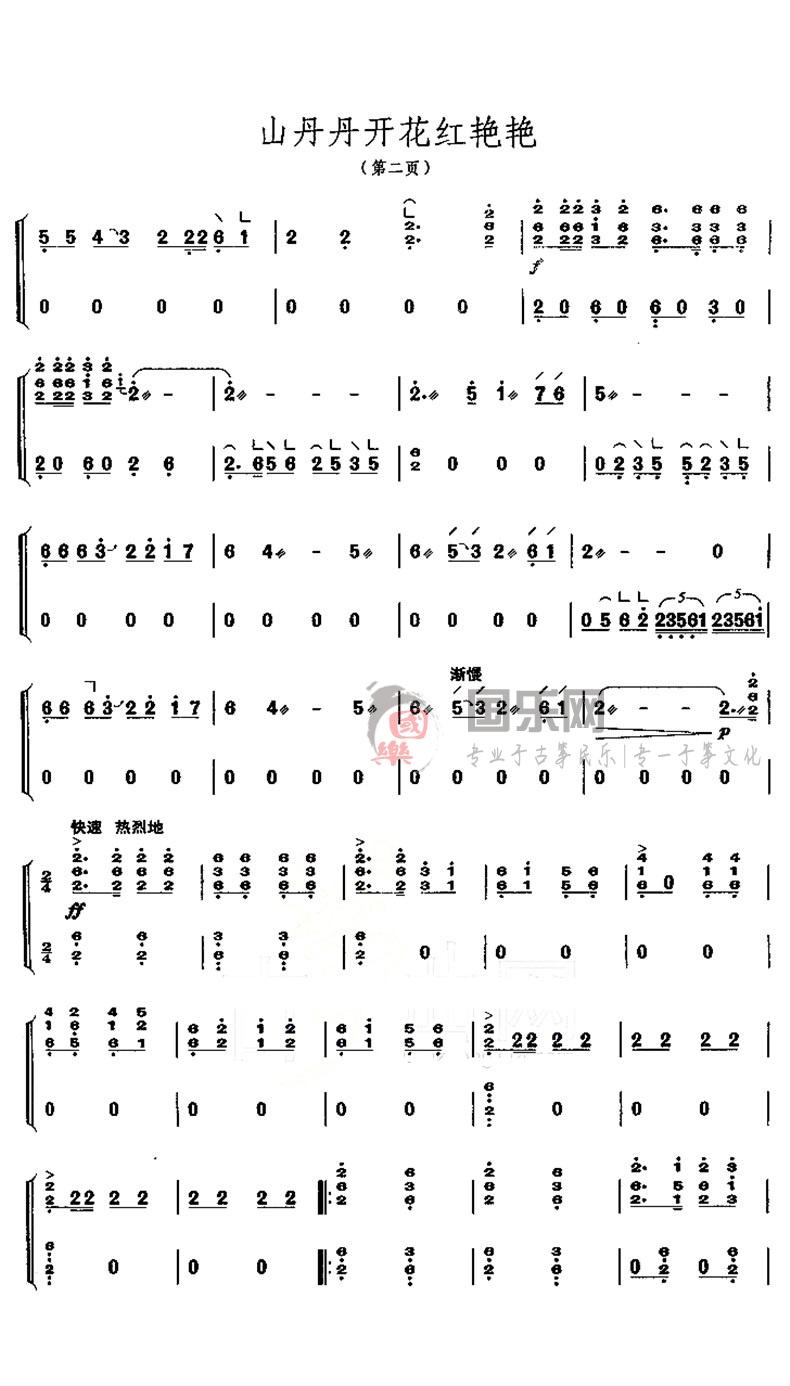 古筝考级曲谱(五级)《山丹丹开花红艳艳》