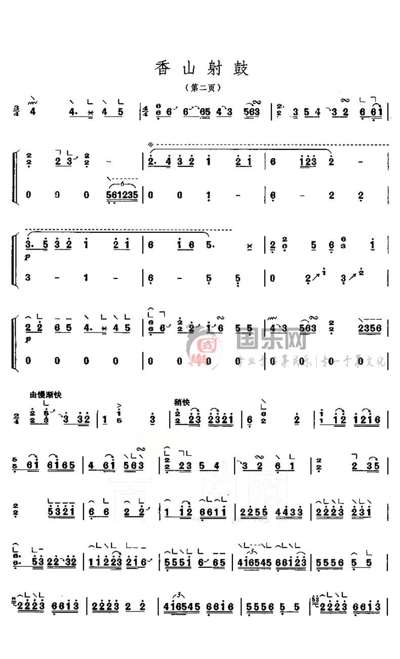 古筝考级曲谱(五级)《香山射鼓》
