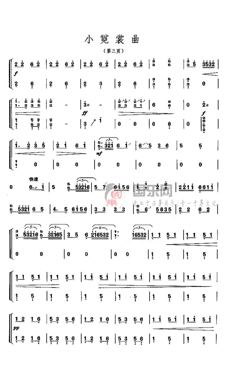 古筝考级曲谱(五级)《小霓裳曲》