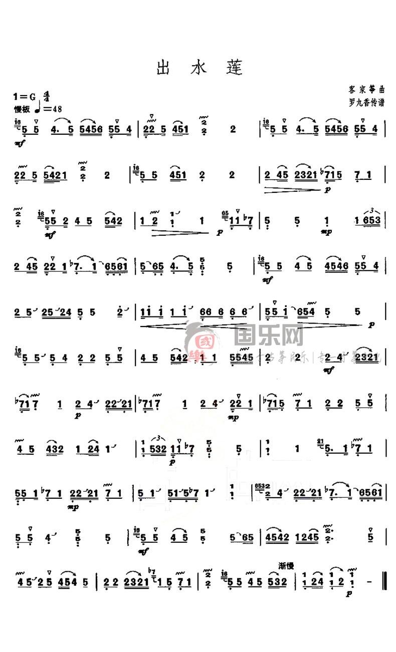 古筝考级曲谱(六级)《出水莲》