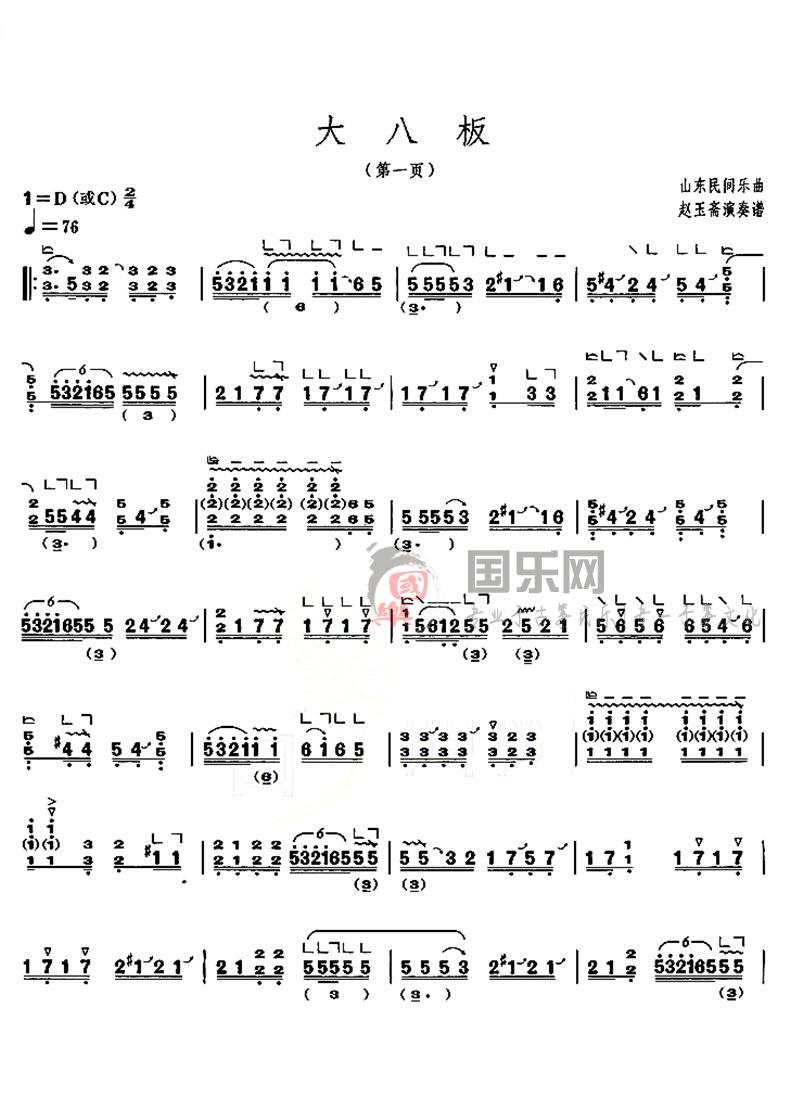 古筝考级曲谱(六级)《大八板》
