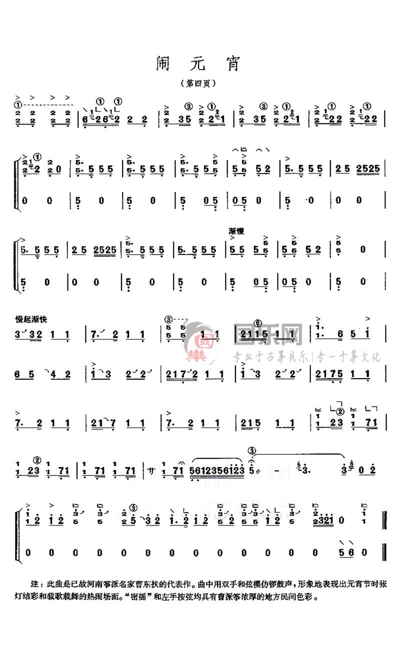古筝考级曲谱(六级)《闹元宵》