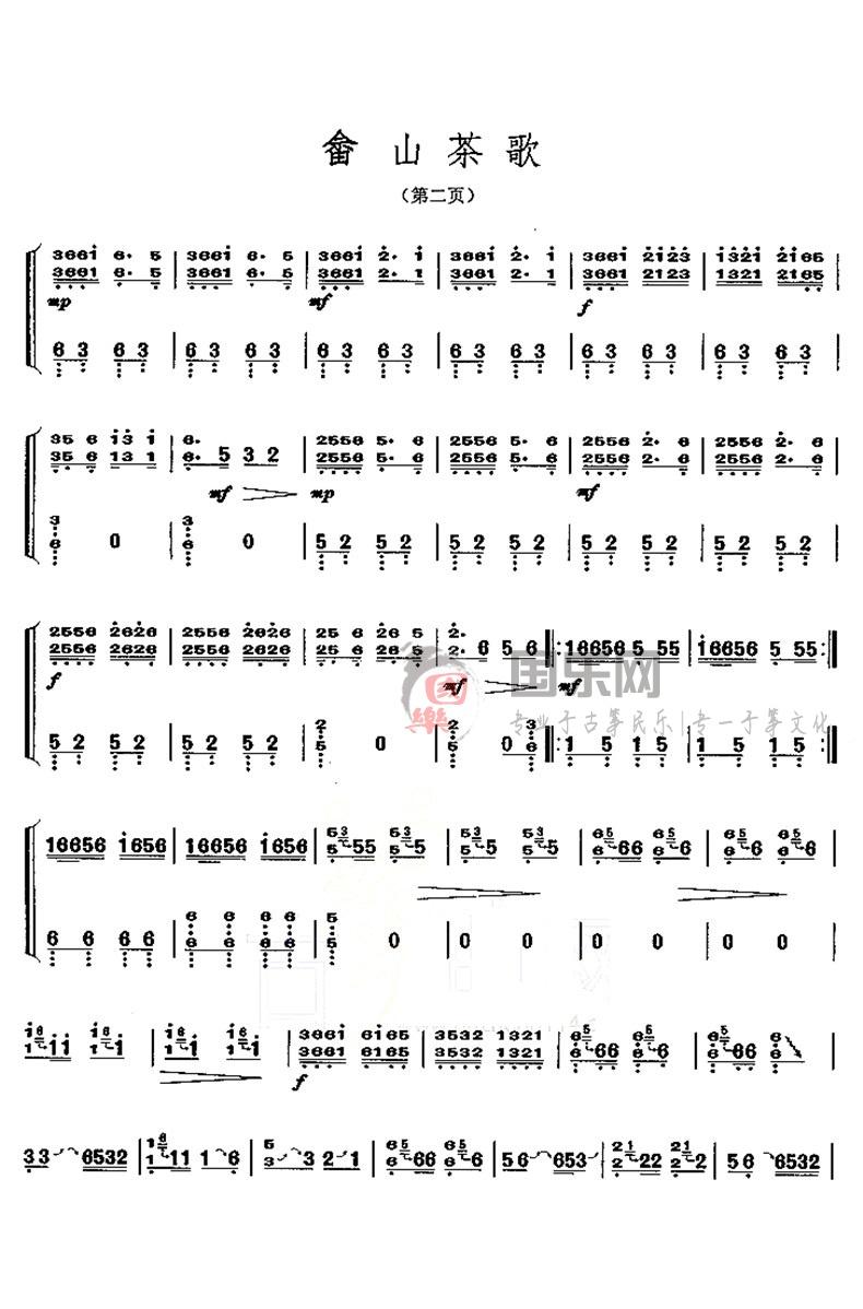 古筝考级曲谱(六级)《畲山茶歌》
