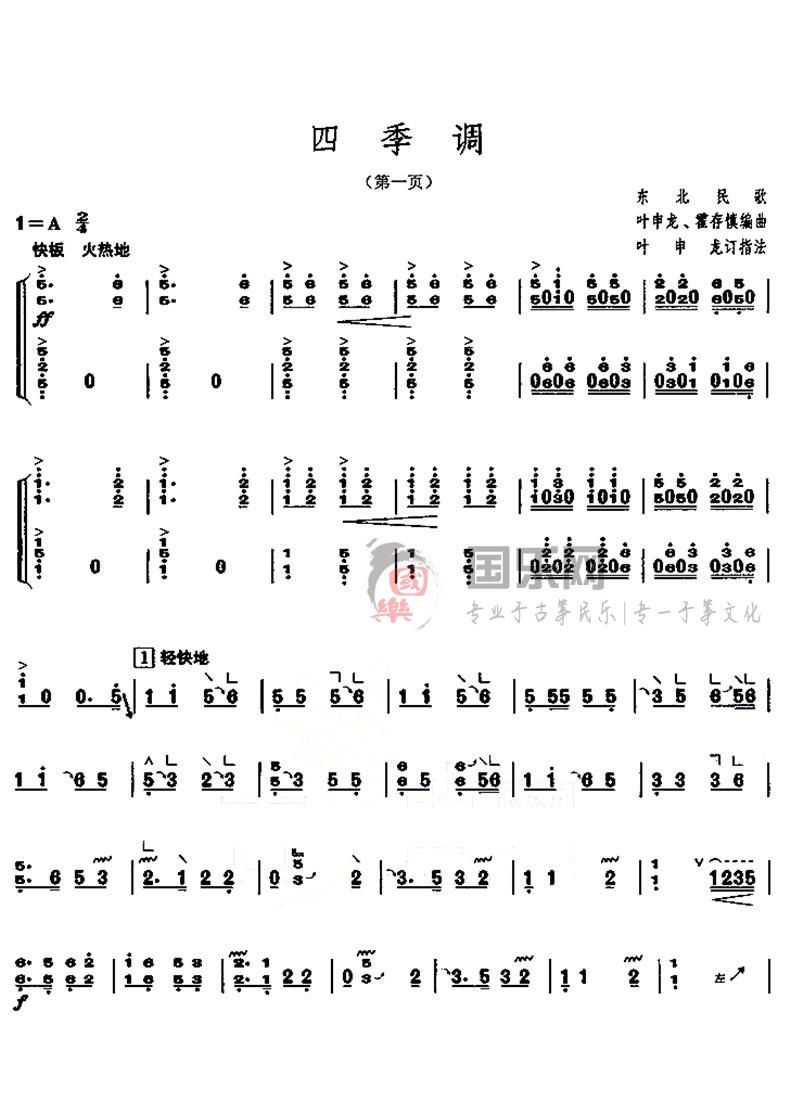 古筝考级曲谱(六级)《四季调》