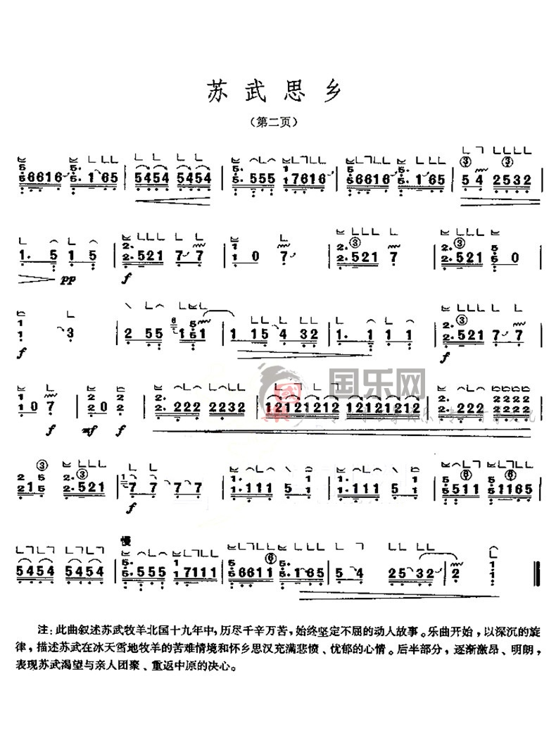 古筝考级曲谱(六级)《苏武思乡》