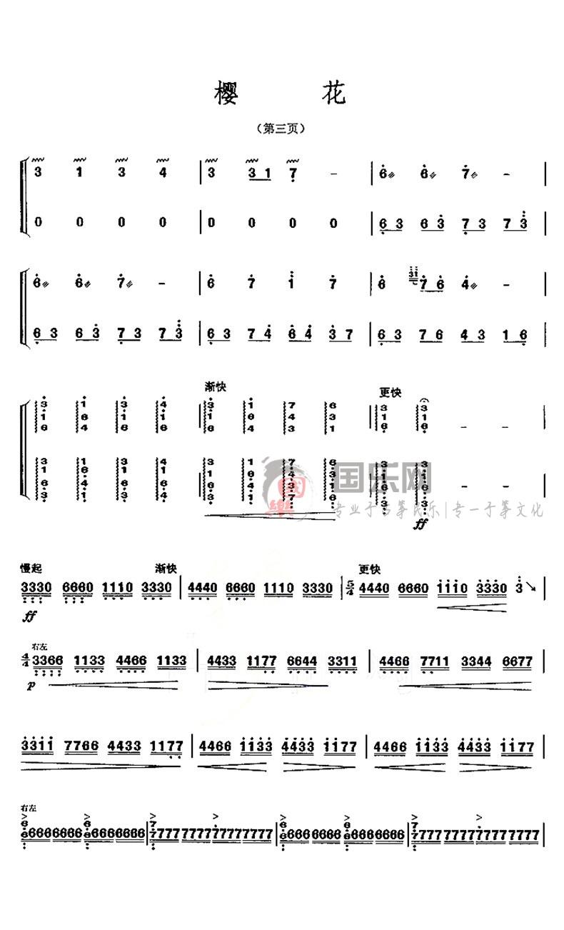 古筝考级曲谱(六级)《樱花》