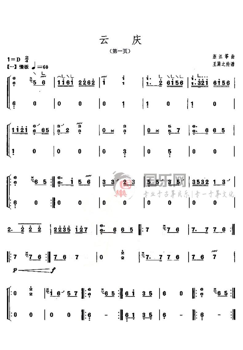 古筝考级曲谱(六级)《云庆》
