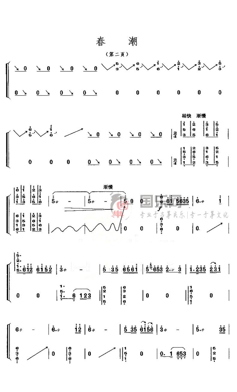 古筝考级曲谱(七级)《春潮》