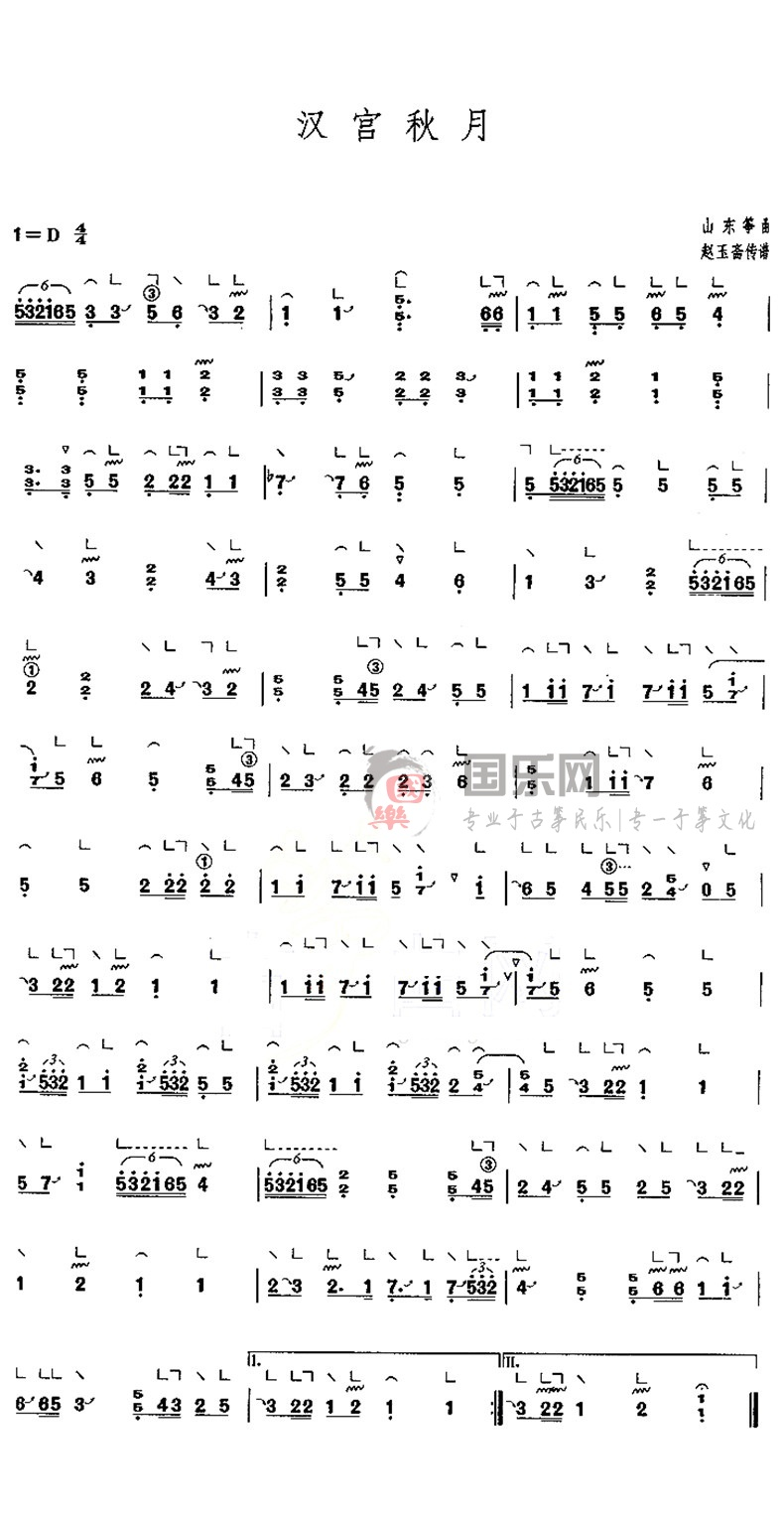 古筝考级曲谱(七级)《汉宫秋月》