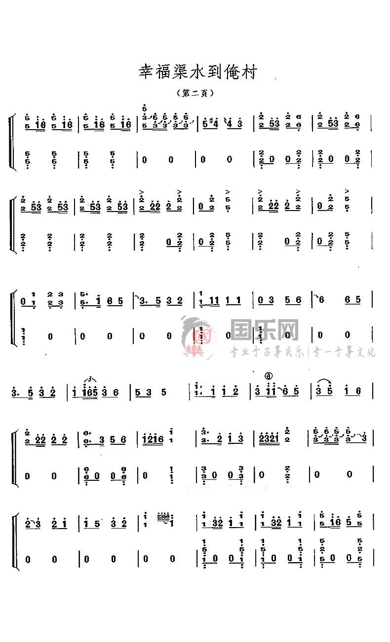 古筝考级曲谱(七级)《幸福渠水到俺村》