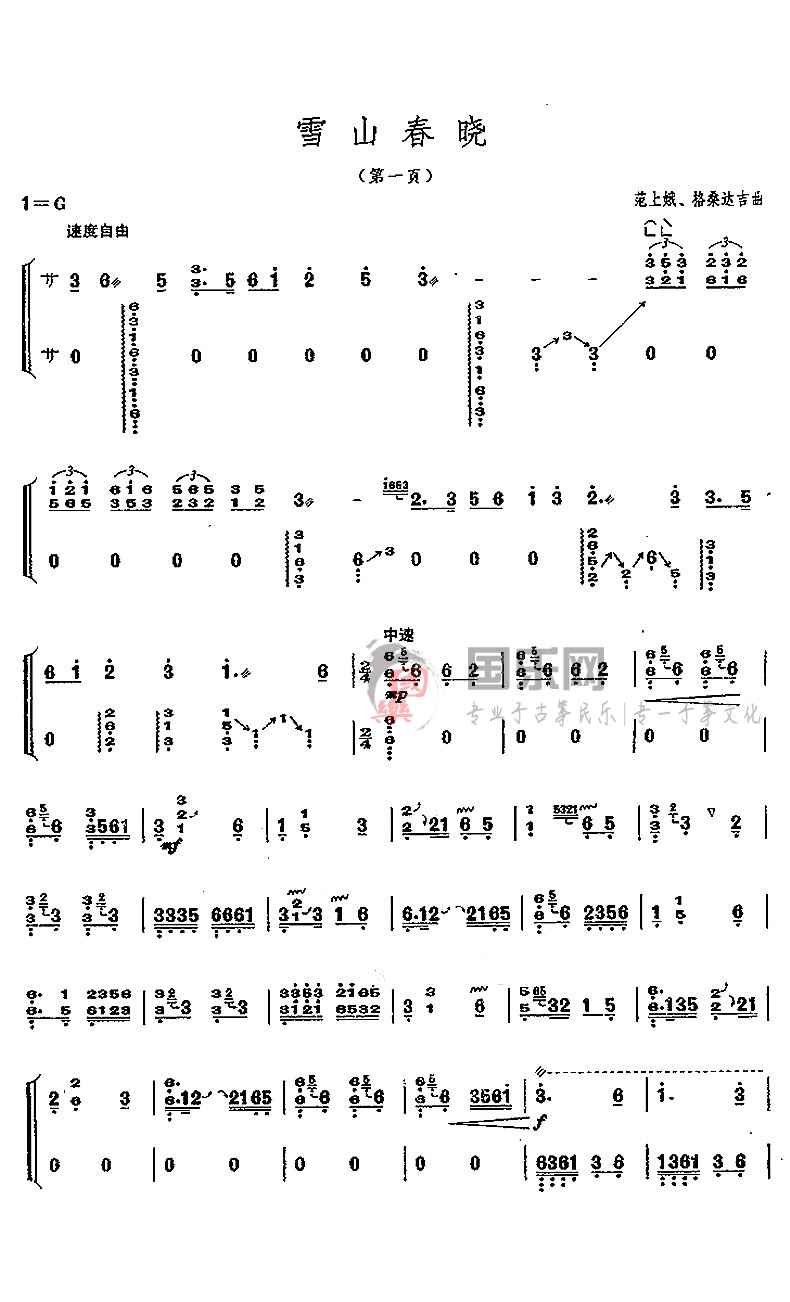 古筝考级曲谱(七级)《雪山春晓》