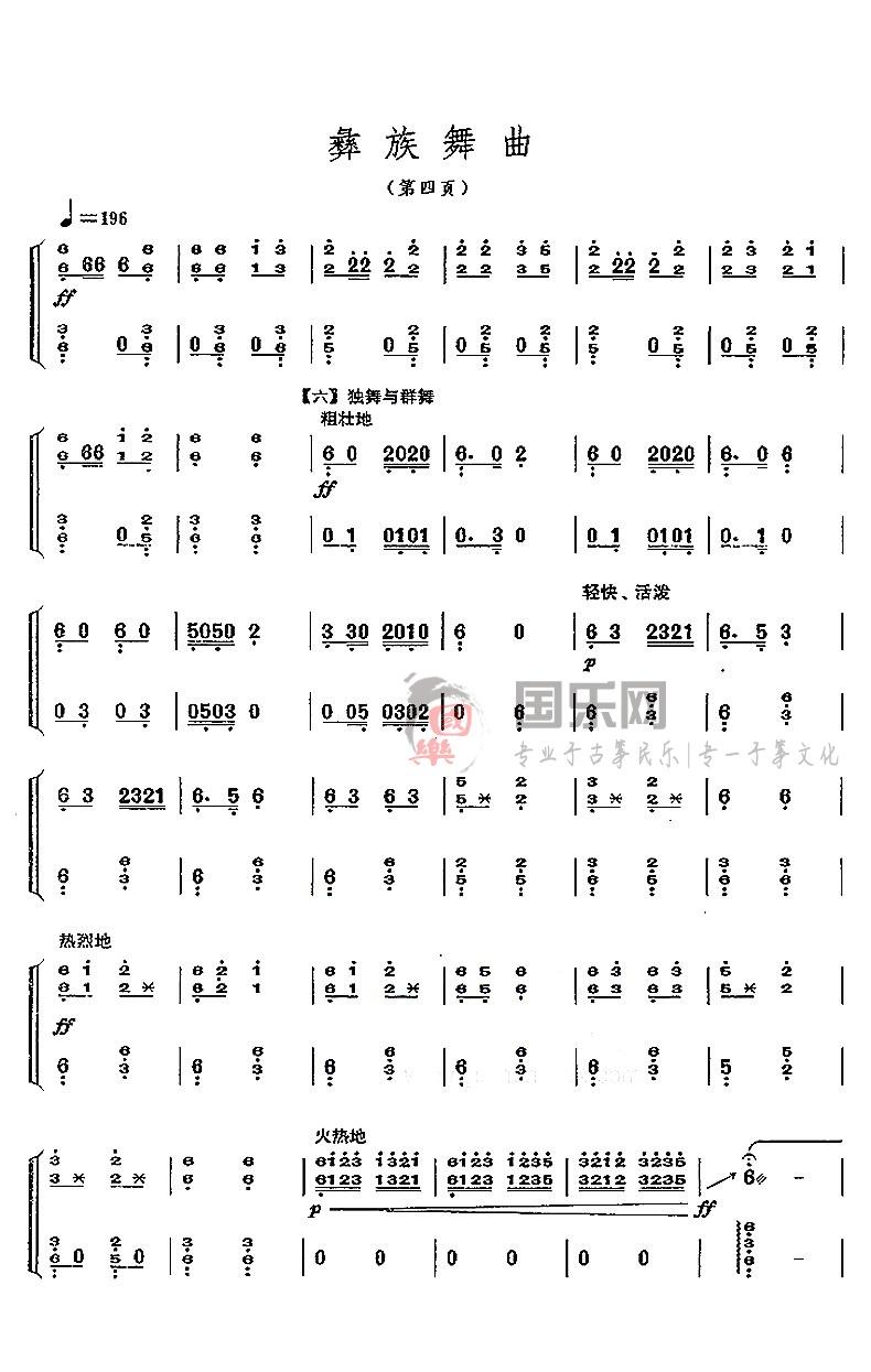 古筝考级曲谱(七级)《傣族舞曲》