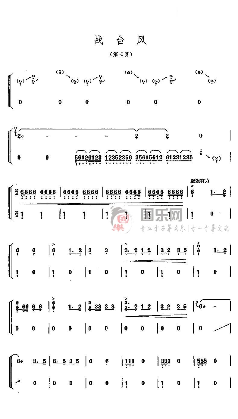 古筝考级曲谱(七级)《战台风》