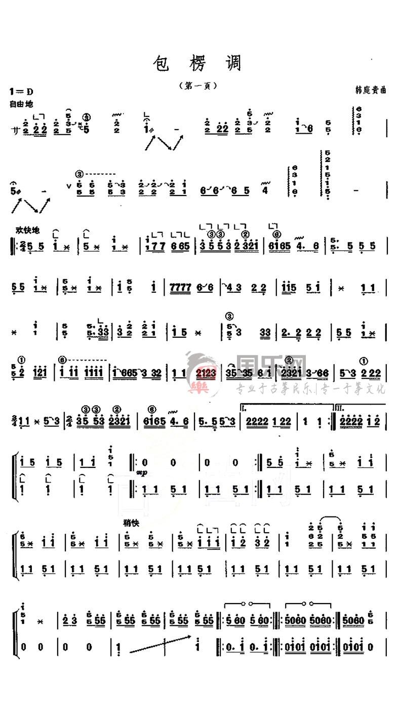 古筝考级曲谱(八级)《包楞调》