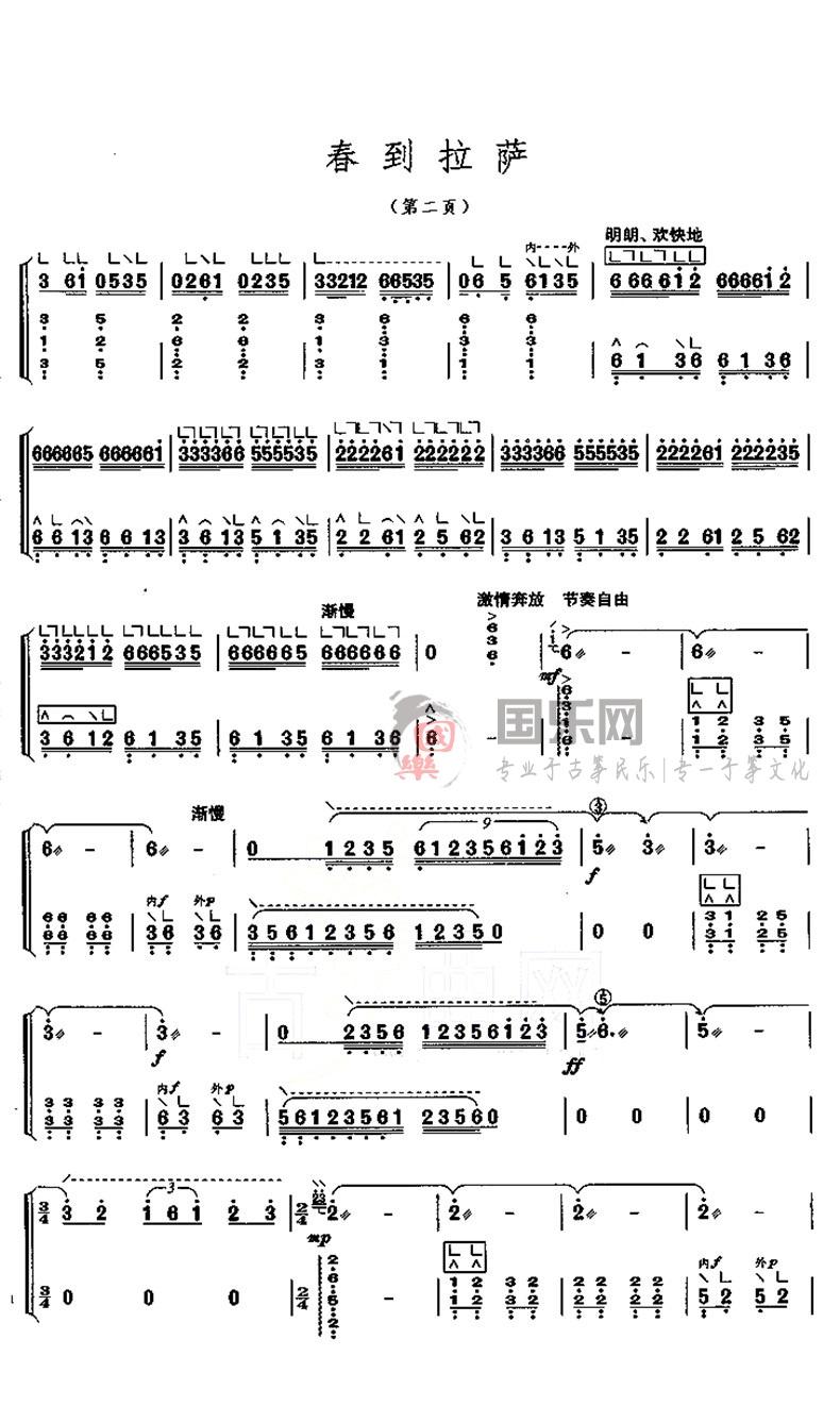 古筝考级曲谱(八级)《春到拉萨》