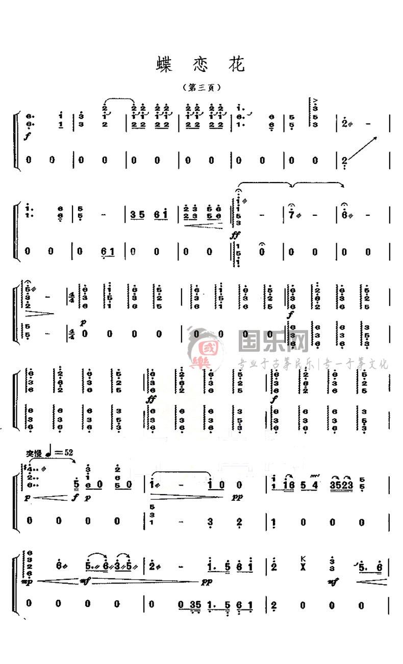 古筝考级曲谱(八级)《蝶恋花》