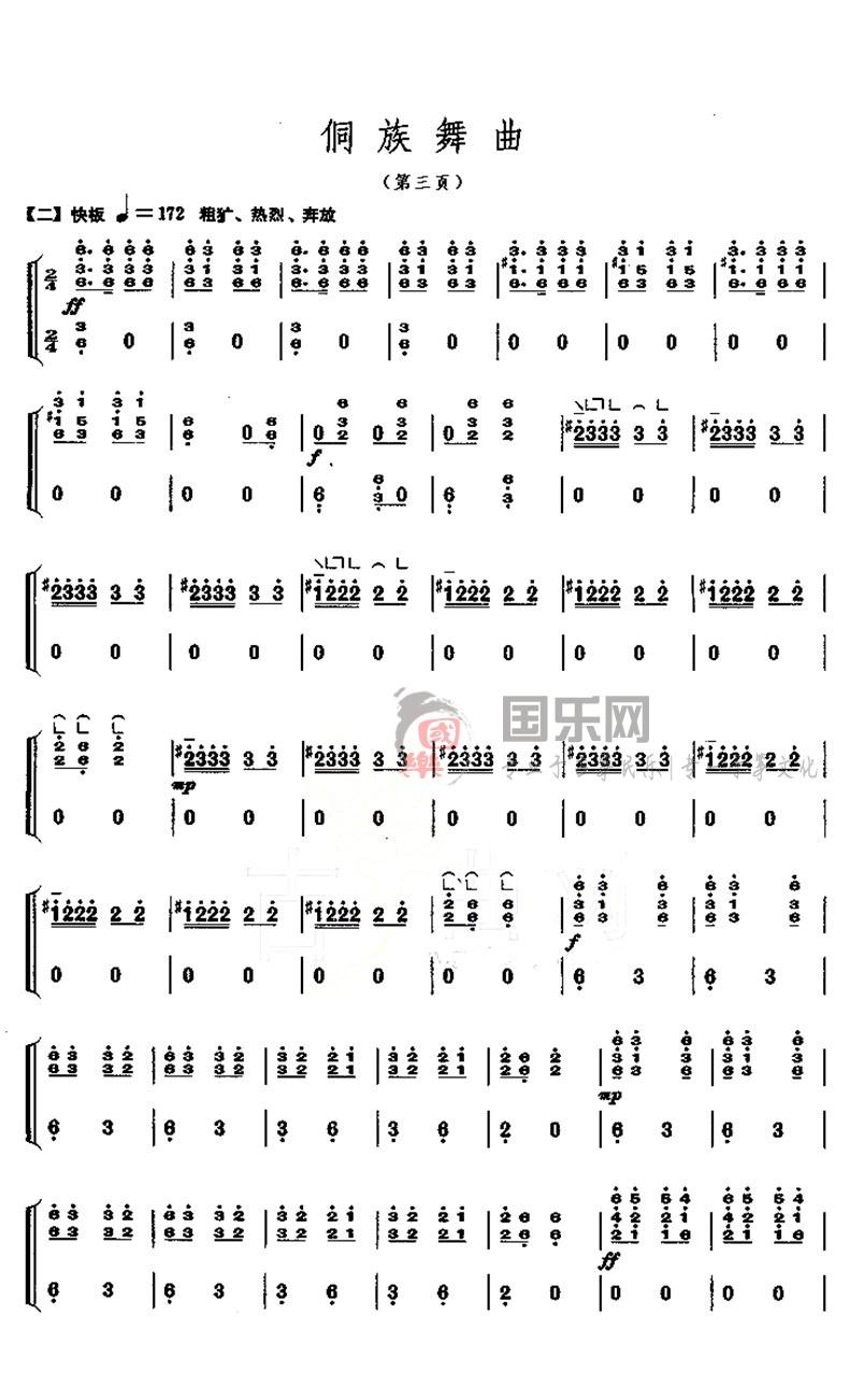 古筝考级曲谱(八级)《侗族舞曲》