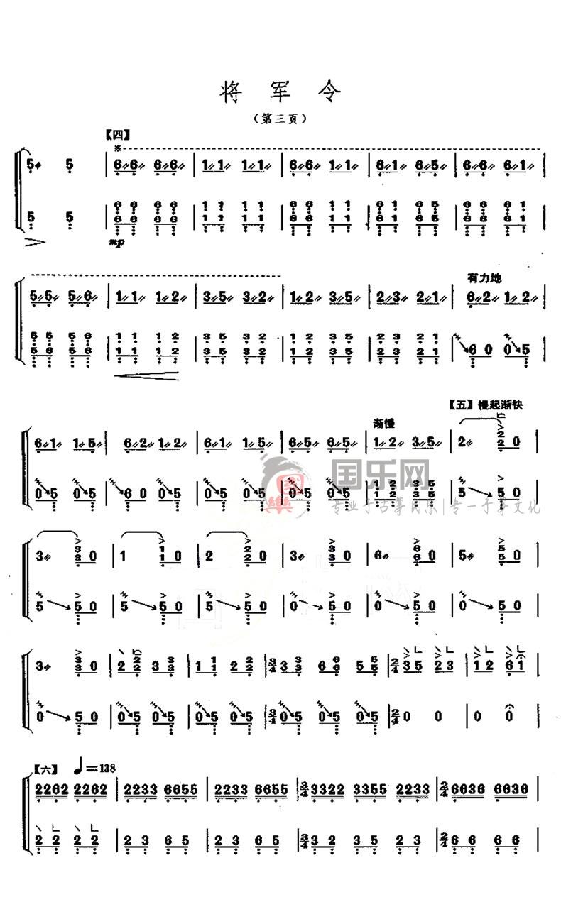 古筝考级曲谱(八级)《将军令》