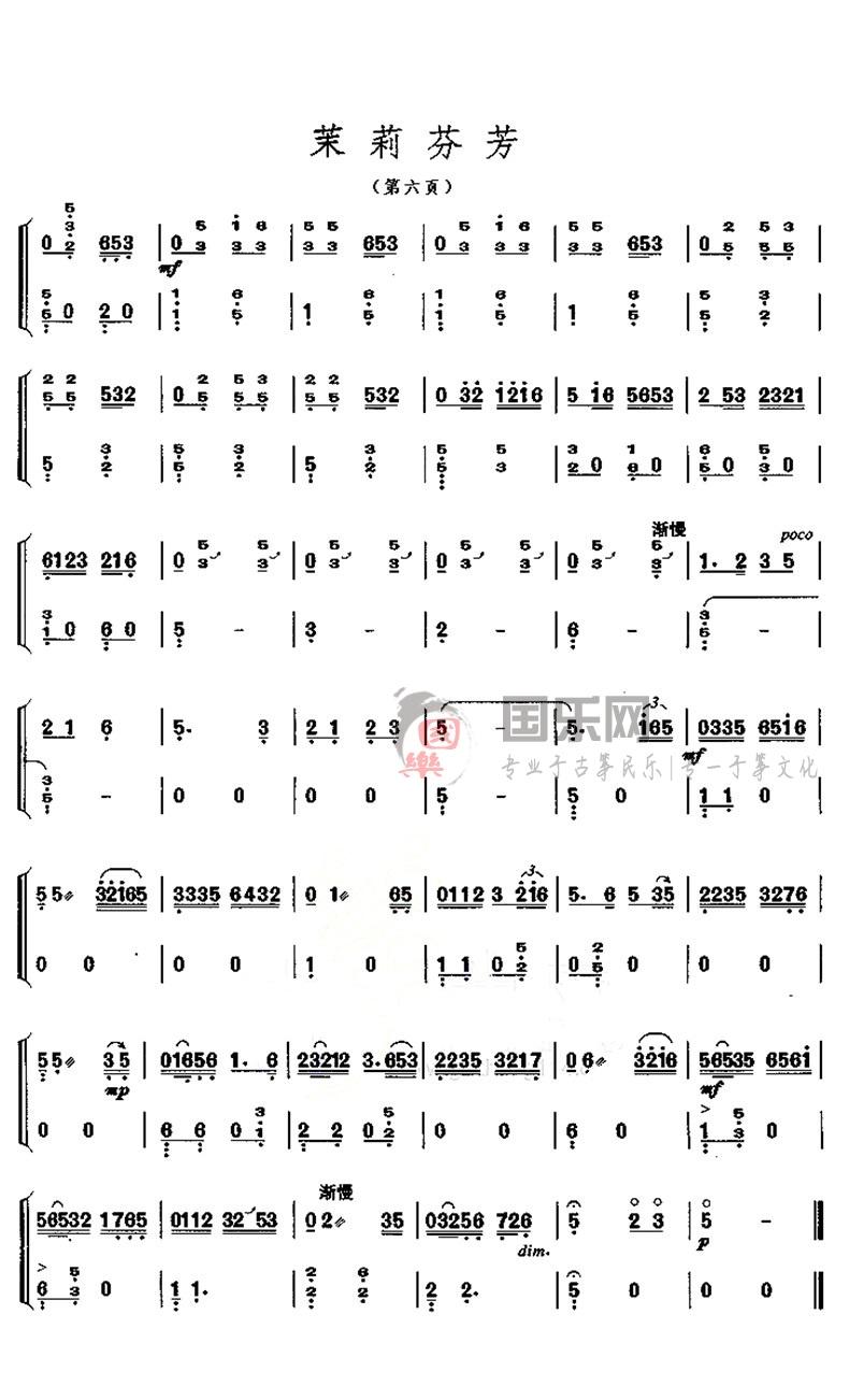 古筝考级曲谱(八级)《茉莉芬芳》