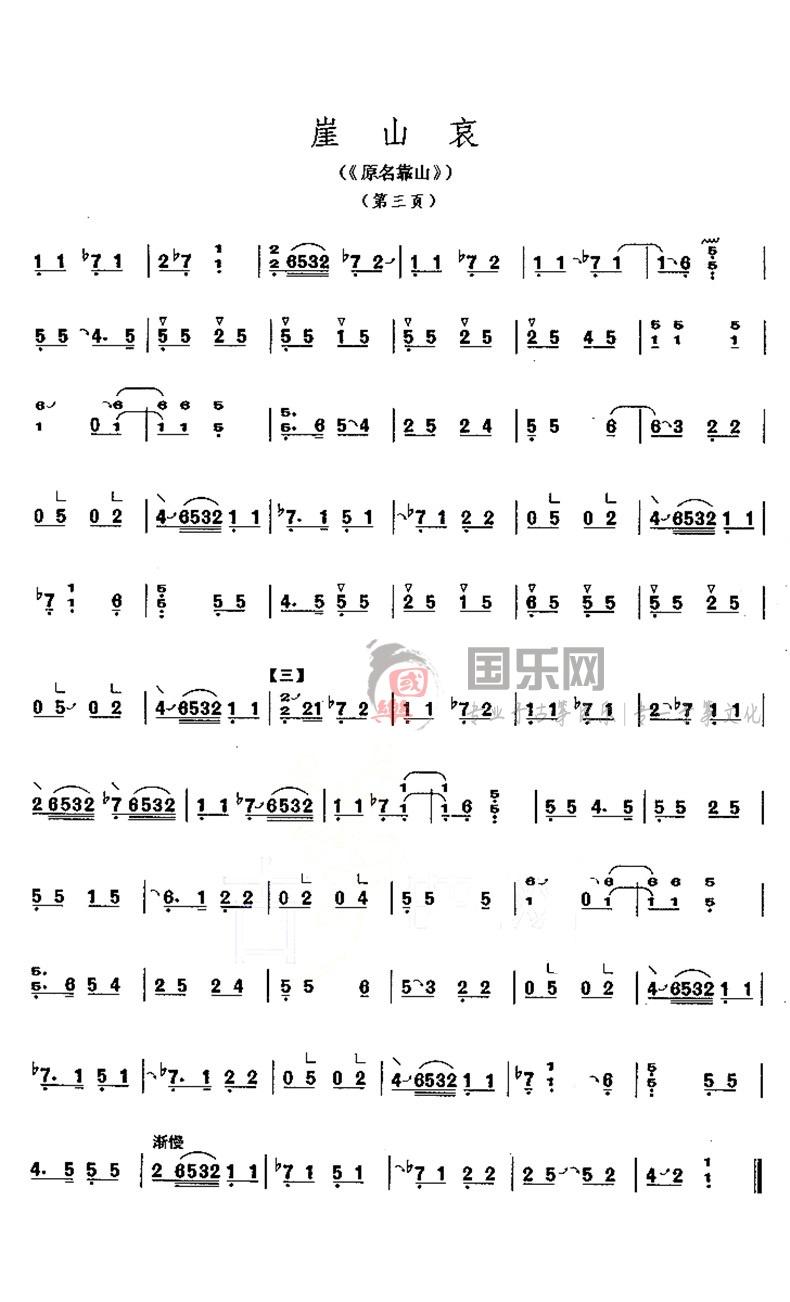 古筝考级曲谱(八级)《崖山哀》