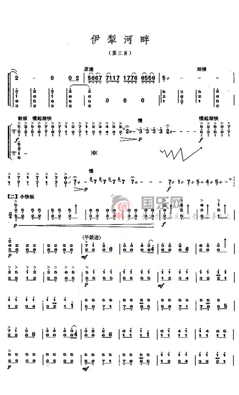 古筝考级曲谱(八级)《伊犁河畔》
