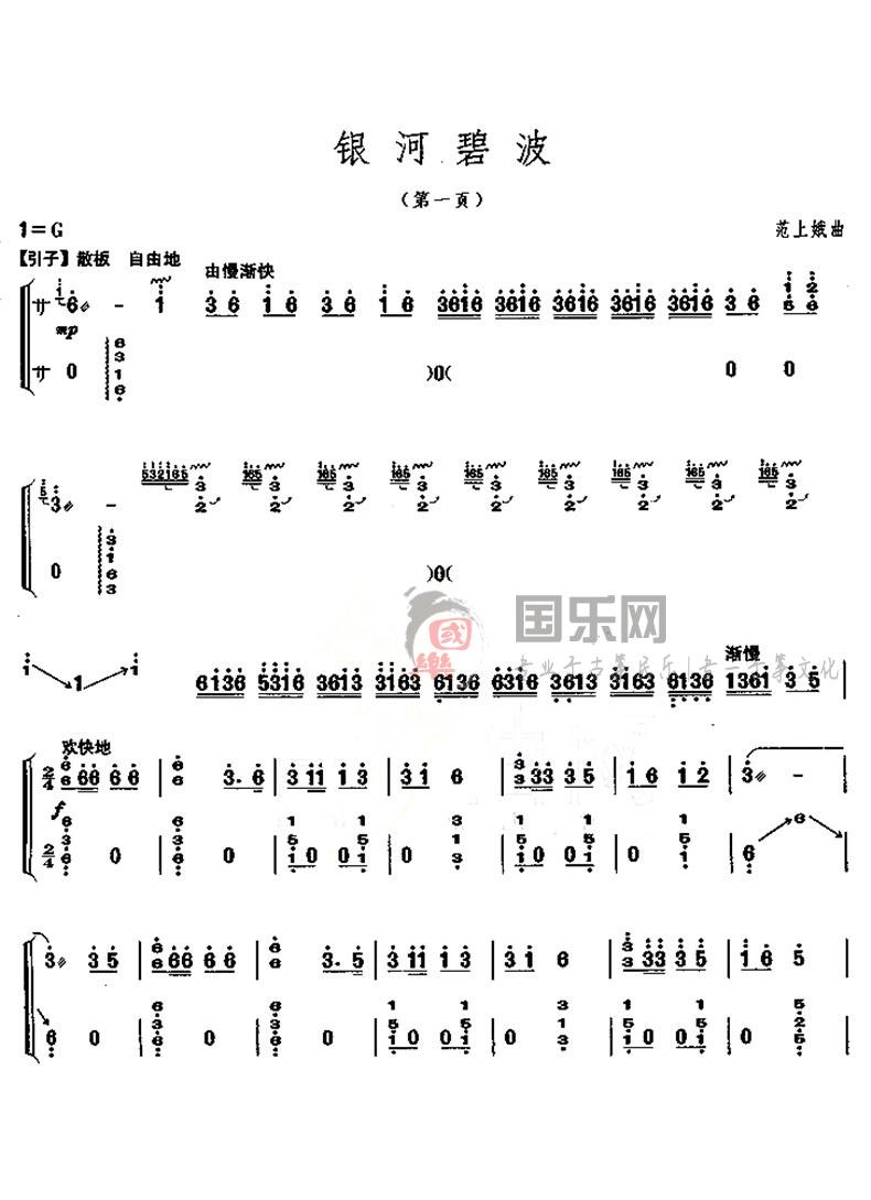 古筝考级曲谱(八级)《银河碧波》