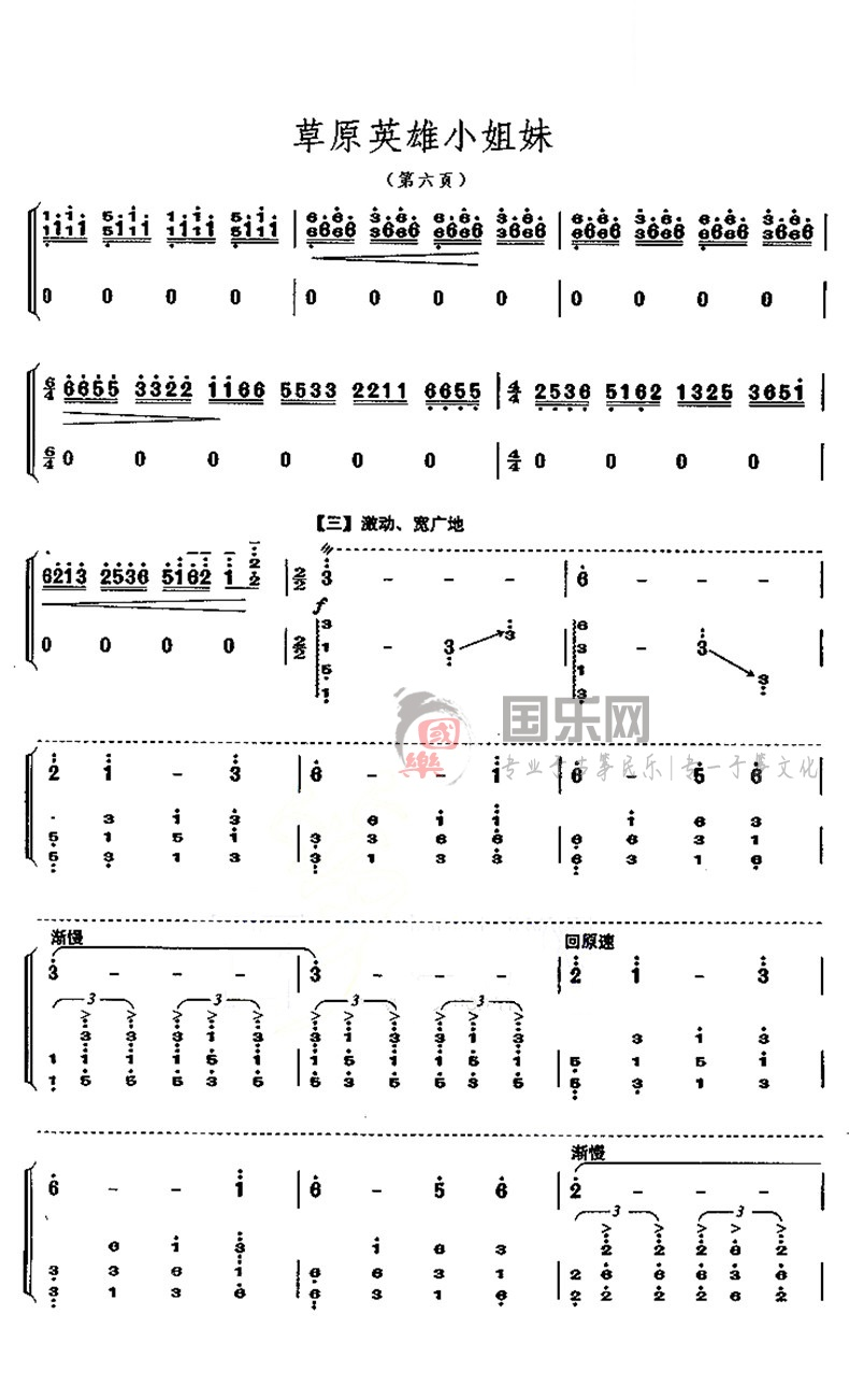 古筝考级曲谱(九级)《草原英雄小姐妹》