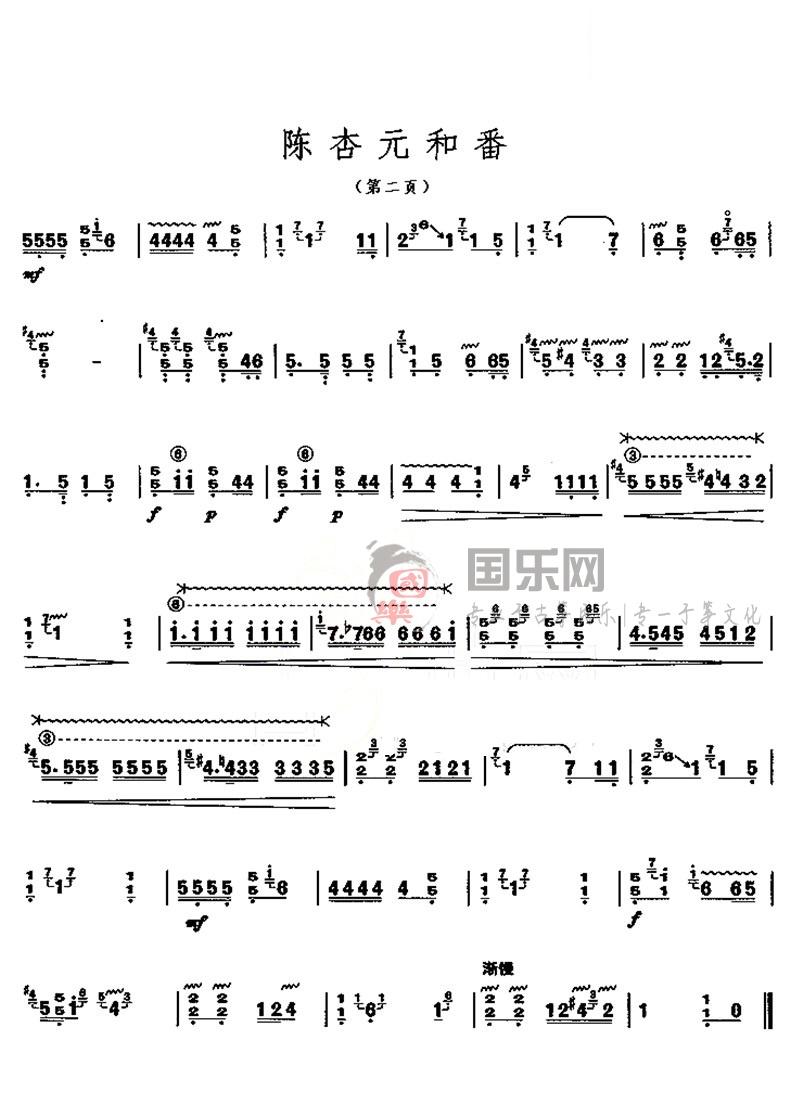 古筝考级曲谱(九级)《陈杏元和番》