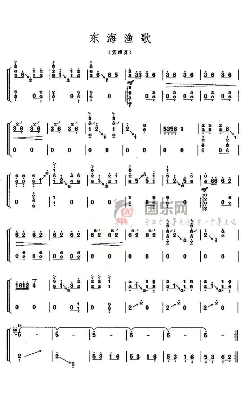 古筝考级曲谱(九级)《东海渔歌》