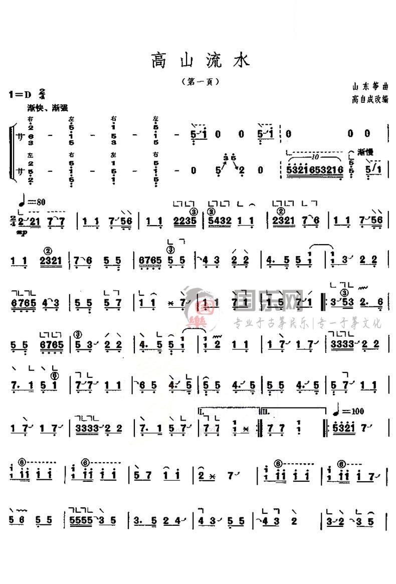 古筝考级曲谱(九级)《高山流水》