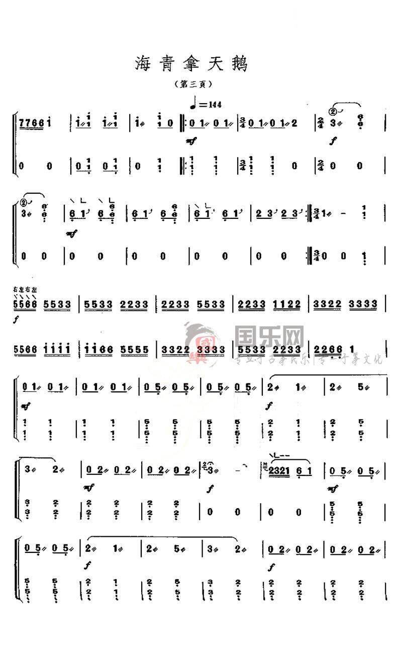 古筝考级曲谱(九级)《海青拿天鹅》