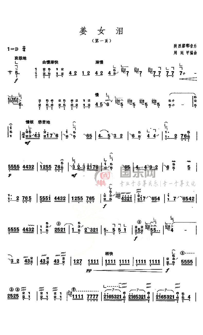 古筝考级曲谱(九级)《姜女泪》