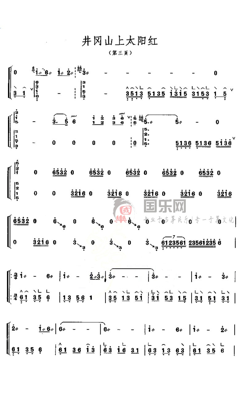 古筝考级曲谱(九级)《井冈山上太阳红》
