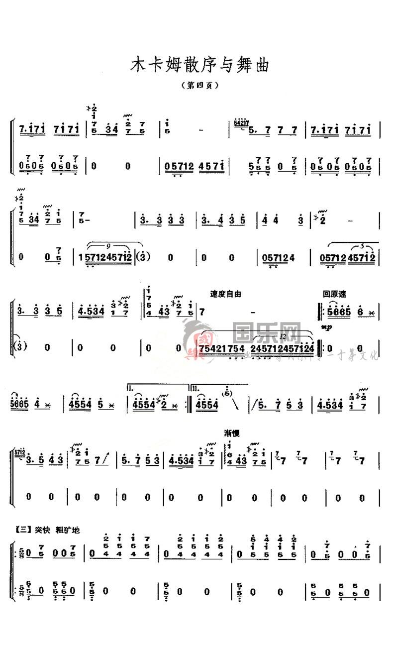 古筝考级曲谱(九级)《木卡姆散序与舞曲》