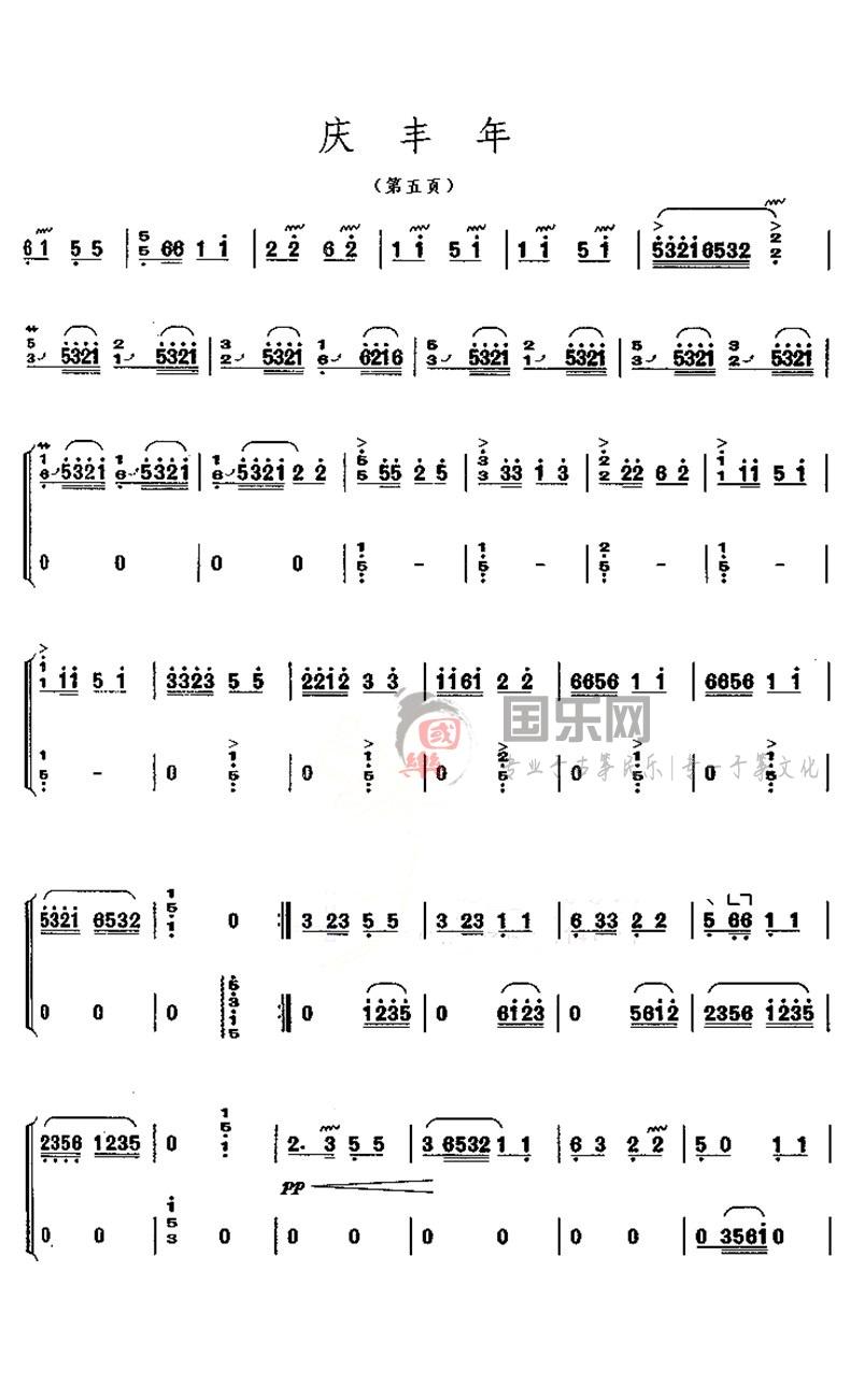 古筝考级曲谱(九级)《庆丰年》