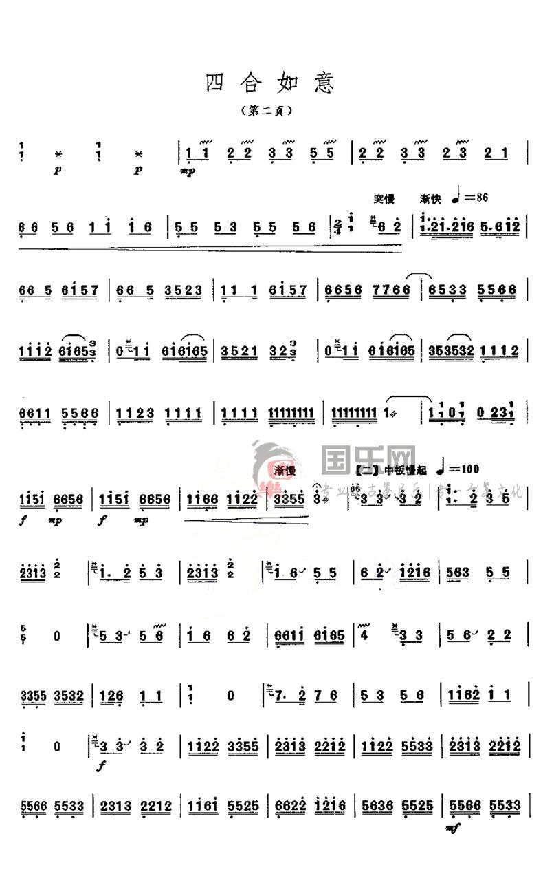 古筝考级曲谱(九级)《四合如意》