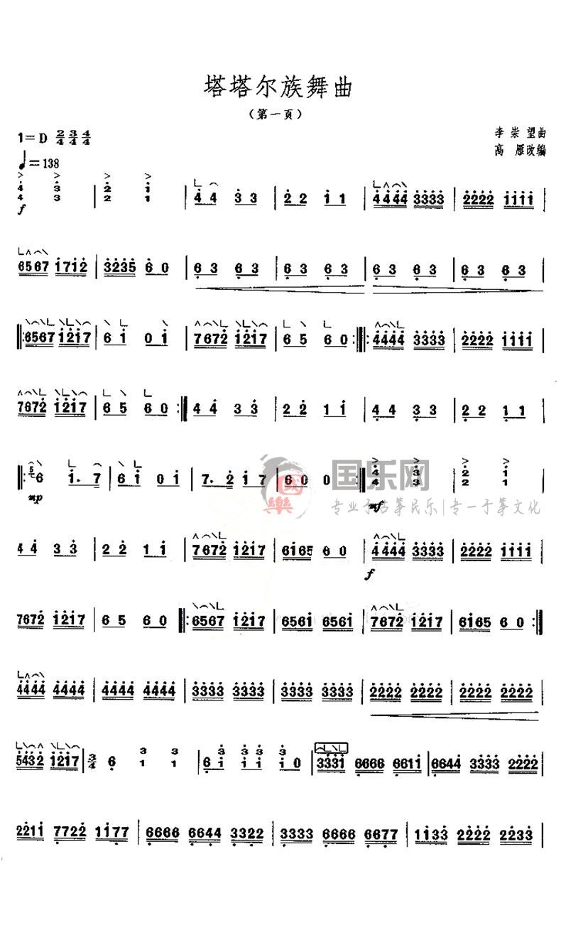 古筝考级曲谱(九级)《塔塔尔族舞曲》