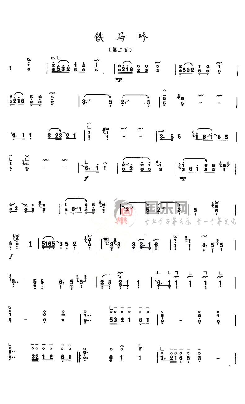 古筝考级曲谱(九级)《铁马吟》