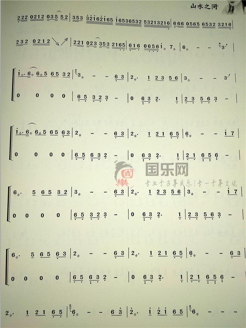 【山水之间古筝曲谱】-玉面小嫣然