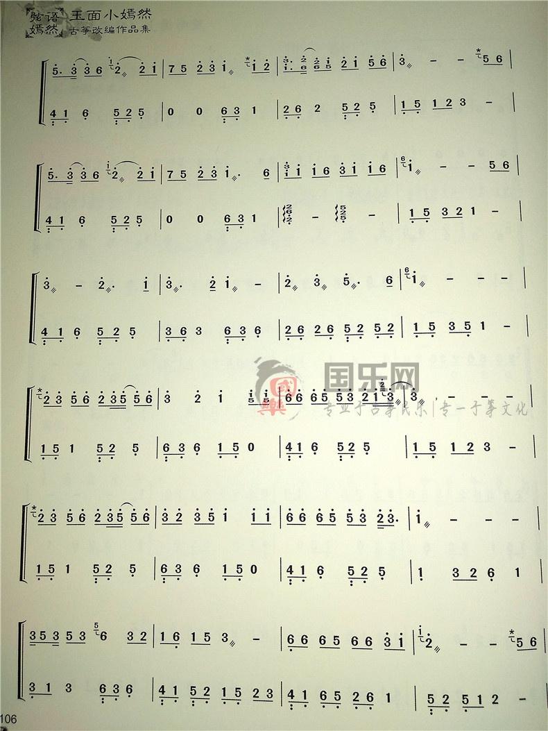 【清明雨上(双手版)古筝曲谱】-玉面小嫣然