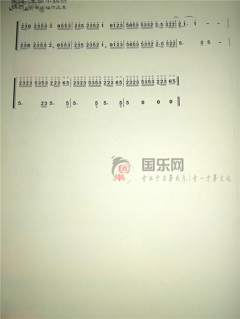 【青花瓷(合奏版)古筝曲谱】-玉面小嫣然