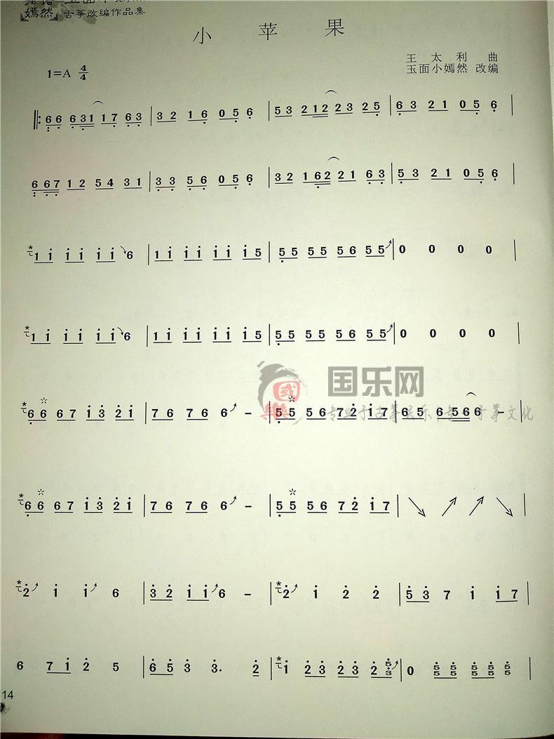 【小苹果古筝曲谱】-玉面小嫣然