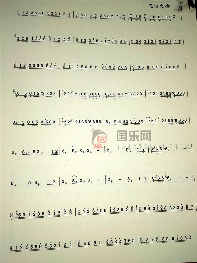 【凡心大动古筝曲谱】-玉面小嫣然