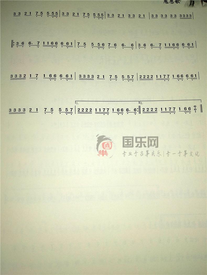 【甩葱歌古筝曲谱】-玉面小嫣然