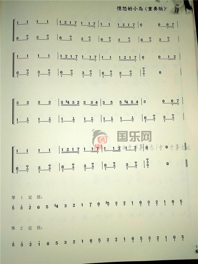 【愤怒的小鸟古筝曲谱】-玉面小嫣然